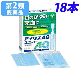 【第2類医薬品】アイリスAGユニット 18本