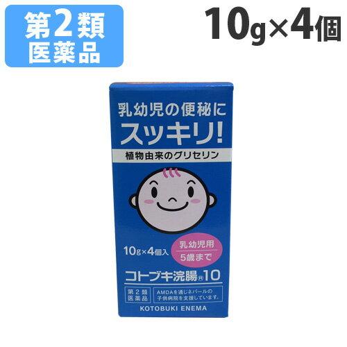 【第2類医薬品】コトブキ浣腸10 10g×4個入り
