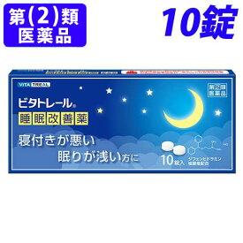 【指定第2類医薬品】ビタトレール 睡眠改善薬10錠