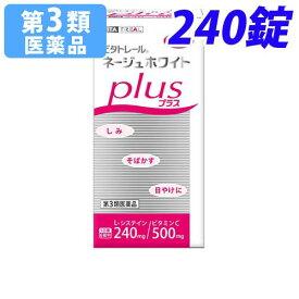 【第3類医薬品】ビタトレール ネージュホワイトプラス 240錠