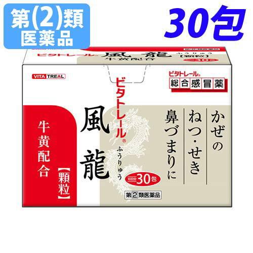 【第(2)類医薬品】ビタトレール 風龍顆粒 30包