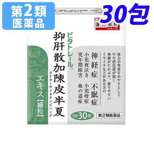【第2類医薬品】ビタトレール 抑肝散加陳皮半夏エキス細粒 30包