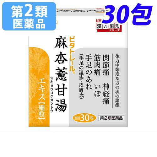 【第2類医薬品】ビタトレール 麻杏ヨク甘湯エキス細粒 30包