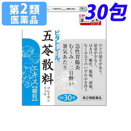 【第2類医薬品】ビタトレール 五苓散料エキス細粒 30包