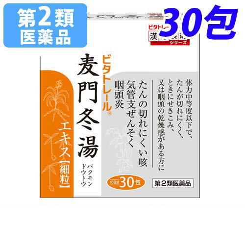 【第2類医薬品】ビタトレール 麦門冬湯エキス細粒 30包