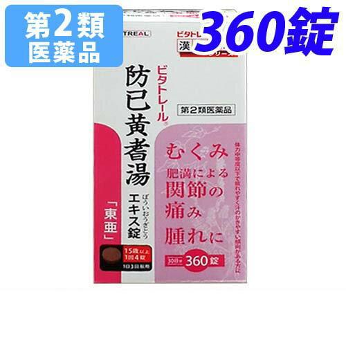 【第2類医薬品】ビタトレール 防已黄耆湯エキス錠(東亜) 360錠