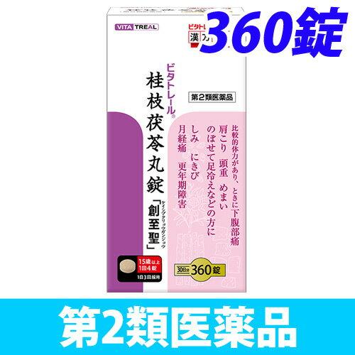 【第2類医薬品】ビタトレール 桂枝茯苓丸錠(創至聖) 360錠
