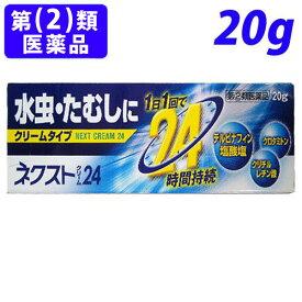 【指定第2類医薬品】ネクストクリーム24 20g