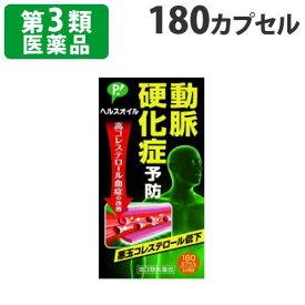 【第3類医薬品】ヘルスオイル 180カプセル
