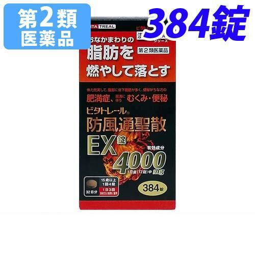 【第2類医薬品】ビタトレール 防風通聖散EX錠384錠