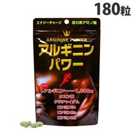 【在庫限り】ユウキ製薬 アルギニンパワー 180粒