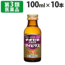 【第3類医薬品】チオビタドリンクアイビタス 100ml×10本