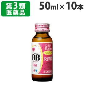 【第3類医薬品】チョコラBBドリンクビット50ml×10本