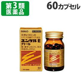【第3類医薬品】ユンケルEナトール 60カプセル