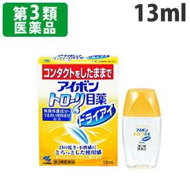 『第3類医薬品』 アイボントローリ目薬ドライアイ 13ml