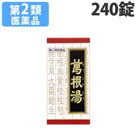 【第2類医薬品】葛根湯エキス錠「クラシエ」 240錠