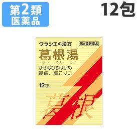 【第2類医薬品】葛根湯エキス顆粒S「クラシエ」 12包