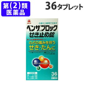 【指定第2類医薬品】ベンザブロック せき止め錠 36錠
