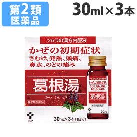 【第2類医薬品】ツムラ漢方かぜ内服液 葛根湯S 30ml×3本