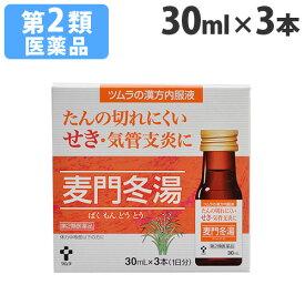 【第2類医薬品】ツムラ漢方内服液 麦門冬湯 30ml×3本