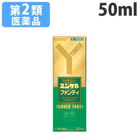【第2類医薬品】ユンケルファンティ 50ml