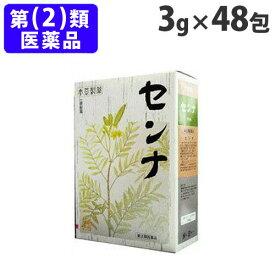 『指定第2類医薬品』本草製薬 本草 センナ(分包) 3g×48包 腸の健康 腸の全動運動