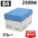 【ワケあり品】【アウトレット】キラット カラーコピー用紙 ブルー B4 2500枚 (500枚×5冊)