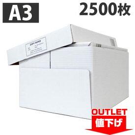【ワケあり品】【アウトレット】コピー用紙 A3 2500枚 高白色(500枚×5冊)【送料無料(一部地域除く)】