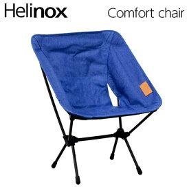 【ワケアリ品】 Helinox ヘリノックス Chair One Home Royal Blue チェアワンホーム コンフォートチェア ロイヤルブルー 折りたたみチェア【送料無料(一部地域除く)】