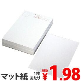 【売切れ御免】インクジェット用紙はがきサイズ マット紙タイプ(郵便番号枠有り)100枚入り