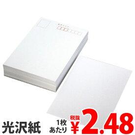 【売切れ御免】インクジェット用紙はがきサイズ 光沢紙タイプ(郵便番号枠有り)100枚入り