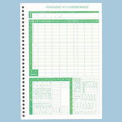 OBC-4104単票賃金台帳(源泉徴収簿)A4