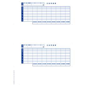 『代引不可』 OBC オービック 単票封筒用支給明細書 300枚 OBC-6202 給与明細書 給与明細 支給明細 封筒 給与奉行 純正 『返品不可』『送料無料(一部地域除く)』