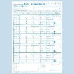 OBC-4207単票被保険者月額変更届B5ヨコ