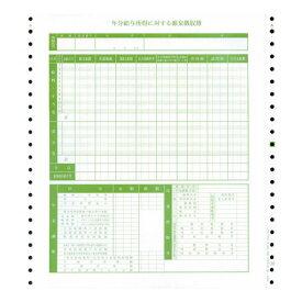 オービック OBC-4061 源泉徴収簿 500枚【代引不可】【送料無料(一部地域除く)】