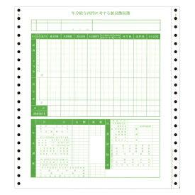 OBC-5066 源泉徴収簿 500枚【代引不可】【送料無料(一部地域除く)】