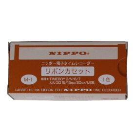 NIPPO タイム電子レコーダー リボンカセット M-1