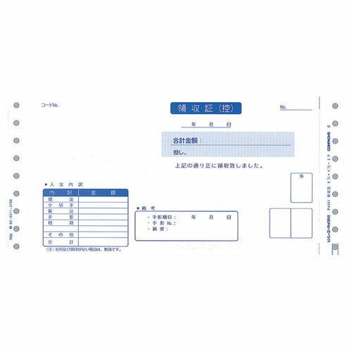 ピーシーエー PA341F 領収書 連続 【旧品番:PA341】【代引不可】