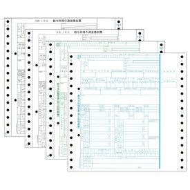 【代引不可】OBC オービック 源泉徴収票 令和元年分 6009-A19【送料無料(一部地域除く)】