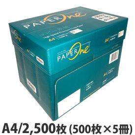 コピー用紙 A4 2500枚(500枚×5冊)ペーパーワン(PAPER ONE) 高白色 プロデジ高品質 保存箱仕様 PEFC認証 『送料無料(一部地域除く)』