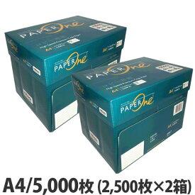 コピー用紙 A4 5000枚(2500枚×2箱)ペーパーワン(PAPER ONE) 高白色 プロデジ高品質 保存箱仕様 PEFC認証 用紙 OA用紙 印刷用紙 無地 『送料無料(一部地域除く)』