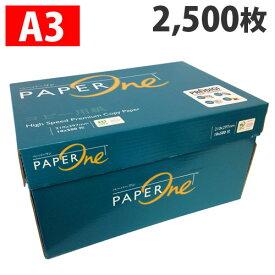 コピー用紙 A3 2500枚(500枚×5冊)ペーパーワン(PAPER ONE) 高白色 プロデジ高品質 保存箱仕様 PEFC認証 『送料無料(一部地域除く)』