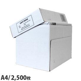 コピー用紙 A4 2500枚 高白色(500枚×5冊)【送料無料(一部地域除く)】