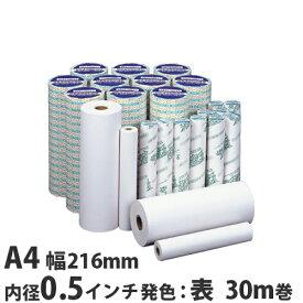 FAX用紙 グリーンエコー A4 216mm×30m 0.5インチ 6本