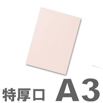 再生氣高級紙張(國產報紙)桃子A3 250枚特厚口