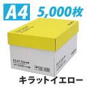 カラーコピー用紙 キラットイエロー A4 5000枚