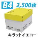 カラーコピー用紙 キラットイエロー B4 2500枚