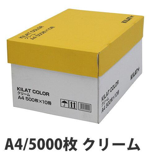カラーコピー用紙 クリーム A4 5000枚【送料無料(一部地域除く)】