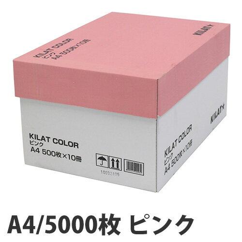 カラーコピー用紙 ピンク A4 5000枚