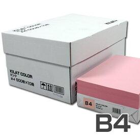 カラーコピー用紙 ピンク B4 2500枚